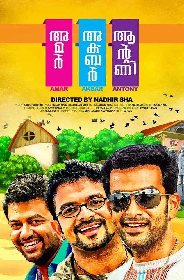 First Look Posters Of Malayalam Movies 2015 2016