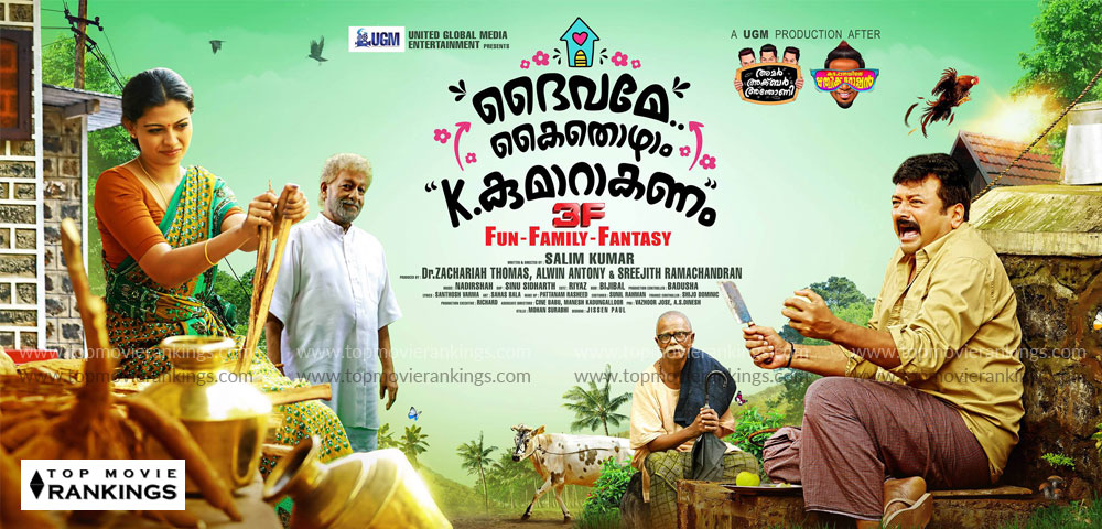 Malayalam Movies 2018: Major disappointments