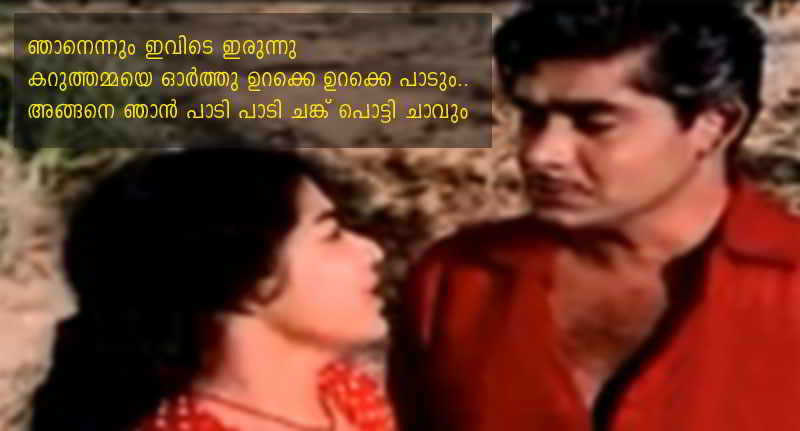 romantic malayalam dialogues must have touched your heart