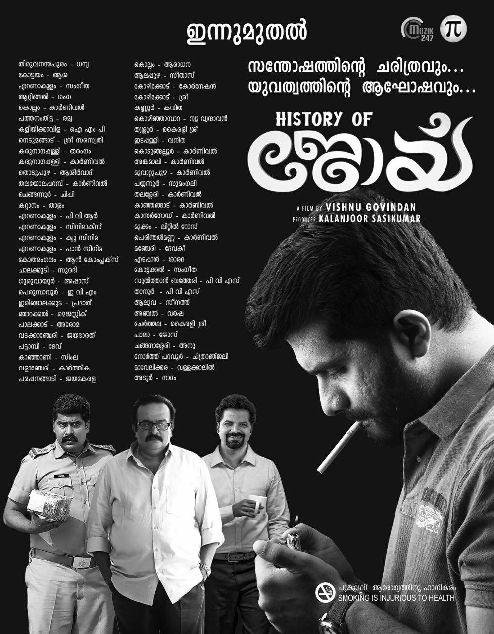 theatre list histroy of joy malayalam movie review g