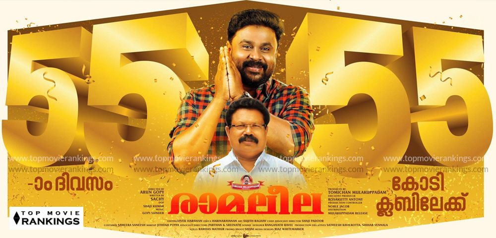 Ramaleela officially enters the elite 50 Crore club