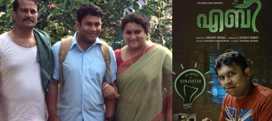 Actor Aju Varghese will play a plus two student in Aby