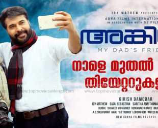 Mammootty's recent film Uncle to re-release tomorrow