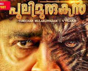 Pulimurugan Box office collection Report