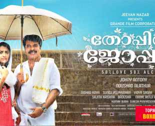 Thoppil Joppan Boxoffice Collection Report