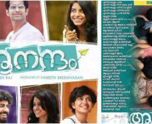 Two Malayalam Releases Today – Preview and Theatre List