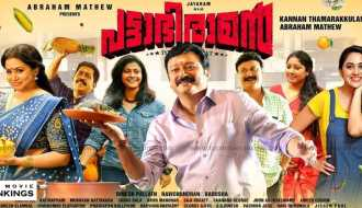 Jayaram's Pattabhiraman is all set for release